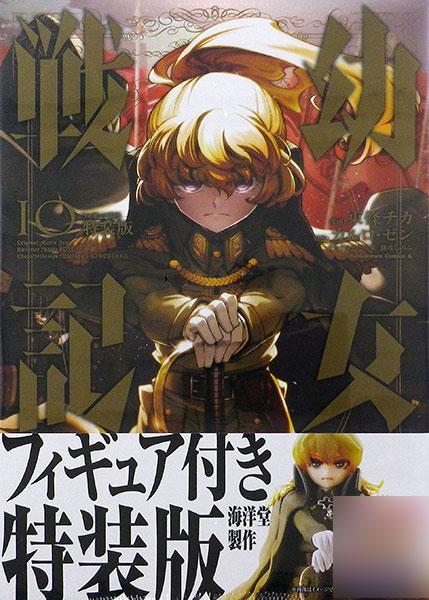 幼女戦記 10 フィギュア付き特装版 (書籍)[KADOKAWA]《09月予約》