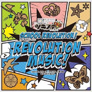 CD ツキウタ。シリーズ「ツキステ。」第3幕サウンドトラック「REVOLUTION MUSIC!」[ムービック]《在庫切れ》