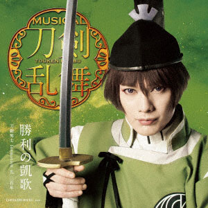 CD 刀剣男士 formation of 三百年 / 勝利の凱歌 プレス限定盤A[DAS]《在庫切れ》