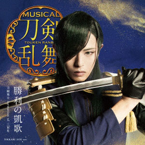 CD 刀剣男士 formation of 三百年 / 勝利の凱歌 プレス限定盤B[DAS]《在庫切れ》