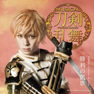 CD 刀剣男士 formation of 三百年 / 勝利の凱歌 プレス限定盤E[DAS]《在庫切れ》