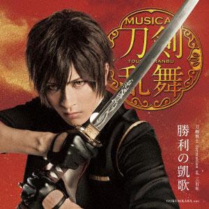 CD 刀剣男士 formation of 三百年 / 勝利の凱歌 プレス限定盤F[DAS]《在庫切れ》