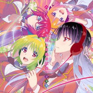 CD TVアニメ「ようこそ実力至上主義の教室へ」オリジナルサウンドトラック「ようこそ実力至上主義の教室へ 音楽集」[ランティス]《取り寄せ※暫定》