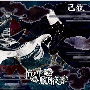 CD 己龍 / 情ノ華/朧月夜 初回限定盤B DVD付 (カードファイト!! ヴァンガードG Z OPテーマ)[ビーエムドットスリー]《取り寄せ※暫定》