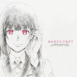 CD TVアニメ「賭ケグルイ」オリジナルサウンドトラック[エイベックス]《在庫切れ》