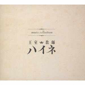 CD TVアニメ「王室教師ハイネ」ミュージックコレクション[エイベックス]《取り寄せ※暫定》