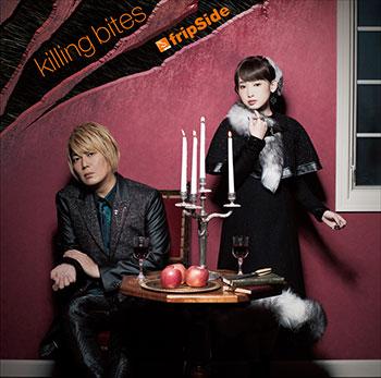【特典】CD fripSide / killing bites(TVアニメ「キリングバイツ」オープニングテーマ) 初回限定盤 DVD付[NBC]《取り寄せ※暫定》