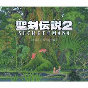 CD 聖剣伝説2 Secret of Mana Original Soundtrack[SME]《取り寄せ※暫定》