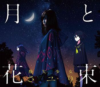 CD さユり / 月と花束 初回生産限定盤 DVD付 (「Fate/EXTRA Last Encore」EDテーマ)[SME]《在庫切れ》
