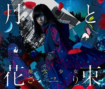 CD さユり / 月と花束 通常盤 (「Fate/EXTRA Last Encore」EDテーマ)[SME]《取り寄せ※暫定》