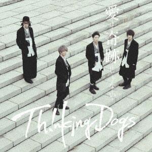 CD Thinking Dogs / 愛は奇跡じゃない 通常盤 (ドラマ「モブサイコ100」主題歌)[SME]《取り寄せ※暫定》