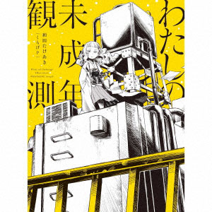 CD 和田たけあき(くらげP) / わたしの未成年観測 初回生産限定盤[SME]《取り寄せ※暫定》