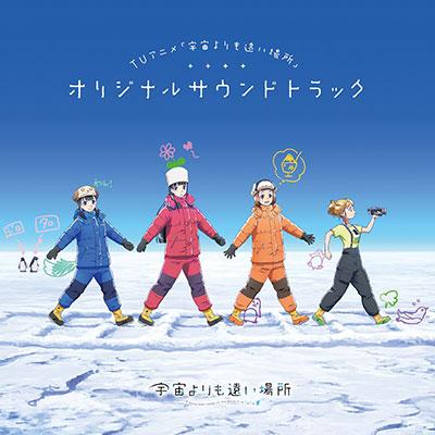 CD TVアニメ「宇宙よりも遠い場所」オリジナルサウンドトラック / 藤澤慶昌[KADOKAWA]《取り寄せ※暫定》