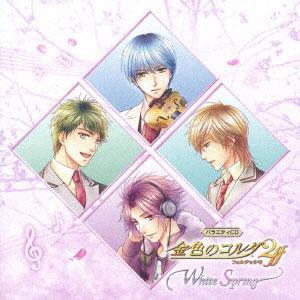 CD バラエティCD 金色のコルダ2 ff~White Spring~[ユニバーサルミュージック]《取り寄せ※暫定》