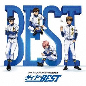 CD ダイヤのBEST (TVアニメ「ダイヤのA」オープニング&エンディング主題歌)[ポニーキャニオン]《在庫切れ》