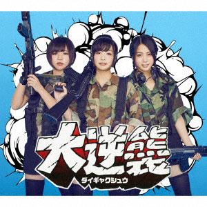 CD あゆみくりかまき / 大逆襲 初回生産限定盤 Blu-ray Disc付[SME]《取り寄せ※暫定》