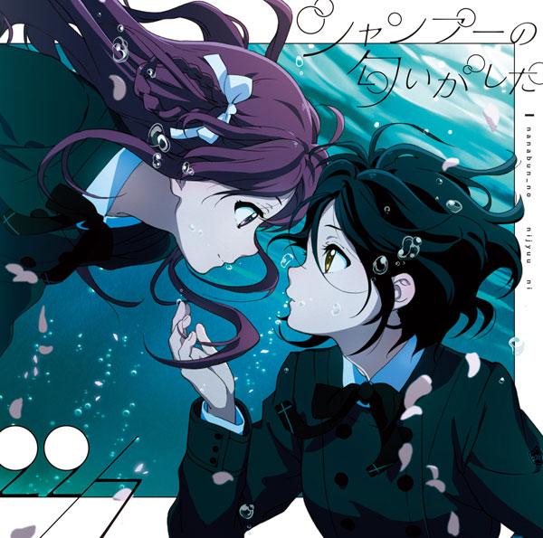 CD 22/7 / シャンプーの匂いがした Type-B DVD付[SME]《取り寄せ※暫定》