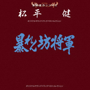 CD 東映傑作シリーズ 松平健 「暴れん坊将軍」[キングレコード]《取り寄せ※暫定》