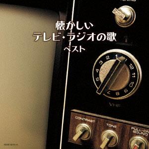 CD 懐かしいテレビ・ラジオの歌[キングレコード]《取り寄せ※暫定》