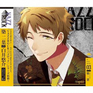 CD 「VAZZROCK」bi-colorシリーズ(3)「築 二葉-topaz-」(CV:白井悠介)[ムービック]《在庫切れ》
