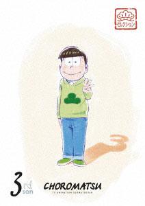 DVD 松セレクション「三男 チョロ松」[エイベックス]《在庫切れ》