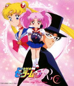 BD 美少女戦士セーラームーンR Blu-ray COLLECTION 1[東映]《取り寄せ※暫定》