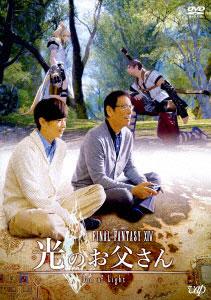 DVD FINAL FANTASY XIV 光のお父さん DVD-BOX[バップ]《在庫切れ》