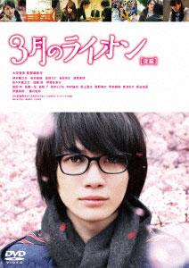 DVD 3月のライオン 後編[東宝]《在庫切れ》