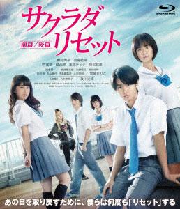 BD サクラダリセット 豪華版(前篇&後篇セット)(Blu-ray Disc)[KADOKAWA]《取り寄せ※暫定》