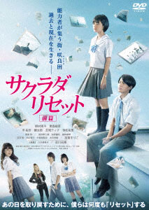 DVD サクラダリセット 前篇[KADOKAWA]《取り寄せ※暫定》