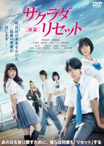 DVD サクラダリセット 後篇[KADOKAWA]《取り寄せ※暫定》