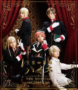 BD 王室教師ハイネ-THE MUSICAL- (Blu-ray Disc)[エイベックス]《取り寄せ※暫定》