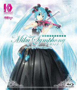 BD 初音ミクシンフォニー~Miku Symphony 2017~ オーケストラ ライブ (Blu-ray Disc)[SME]《在庫切れ》