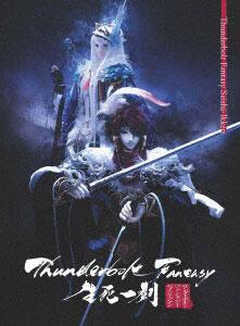 BD Thunderbolt Fantasy 生死一劍 完全生産限定版 (Blu-ray Disc)[アニプレックス]《在庫切れ》