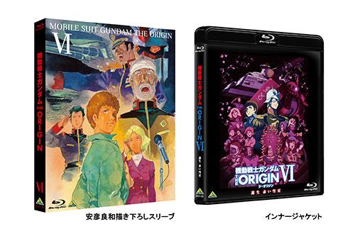 【特典】BD 機動戦士ガンダム THE ORIGIN VI 誕生 赤い彗星〈最終巻〉 (Blu-ray Disc)[バンダイビジュアル]《在庫切れ》