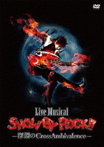 DVD Live Musical「SHOW BY ROCK!!」-深淵のCrossAmbivalence-[フリュー]《取り寄せ※暫定》