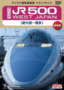 DVD 山陽新幹線 JR500 WEST JAPAN(新大阪~博多)[テイチクエンタテインメント]《取り寄せ※暫定》