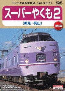 DVD スーパーやくも2(新見~岡山)[テイチクエンタテインメント]《取り寄せ※暫定》