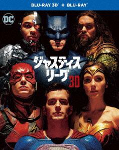 3DBD ジャスティス・リーグ 3D&2Dブルーレイセット ブックレット付(Blu-ray Disc)[ワーナーエンターテイメント ジャパン]《取り寄せ※暫定》