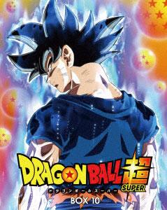 DVD ドラゴンボール超 DVD BOX10[ハピネット・ピクチャーズ]《取り寄せ※暫定》