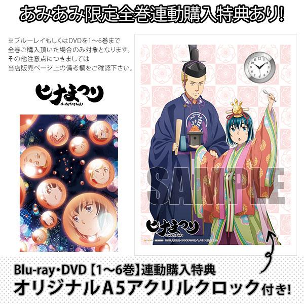 BD ヒナまつり 6 (Blu-ray Disc)[KADOKAWA]《11月予約》