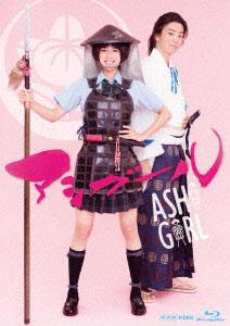 BD アシガール Blu-ray BOX[NHKエンタープライズ]《取り寄せ※暫定》