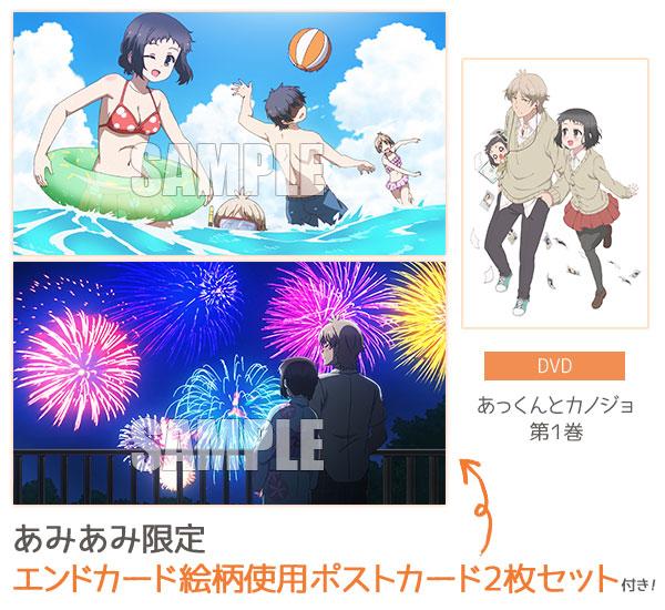 [特典]DVD あっくんとカノジョ 第1巻