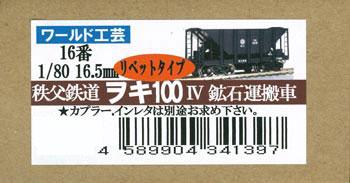 16番(HO) 秩父鉄道 ヲキ100形 リベットタイプ IV 組立キット リニューアル品[ワールド工芸]《発売済・在庫品》