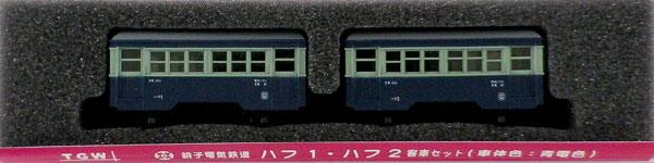 14047 銚子電気鉄道 ハフ1・ハフ2 客車セット(車体色:青電色)[津川洋行]《発売済・在庫品》