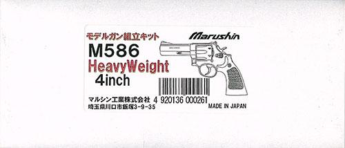 モデルガン組立キット M586・4インチ・ブラックHW(再販)[マルシン工業]《09月予約※暫定》