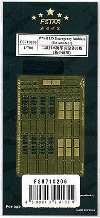 1/700 WW.II 日本海軍 応急舵 (初心者向け)[ファイブスターモデル]《在庫切れ》