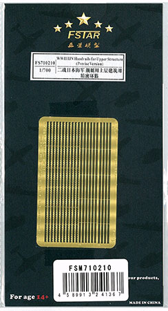 1/700 WW.II 日本海軍 上部構造物用手摺 (精密版)[ファイブスターモデル]《発売済・在庫品》