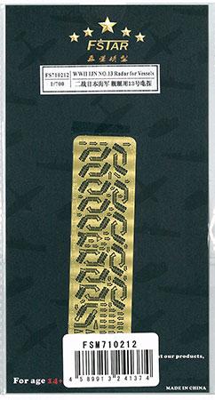 1/700 WW.II 日本海軍 艦艇用13号電探[ファイブスターモデル]《在庫切れ》