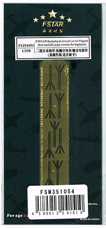 1/350 WW.II 日本海軍 戦艦&空母用 艦首尾旗竿(初心者向け)[ファイブスターモデル]《在庫切れ》